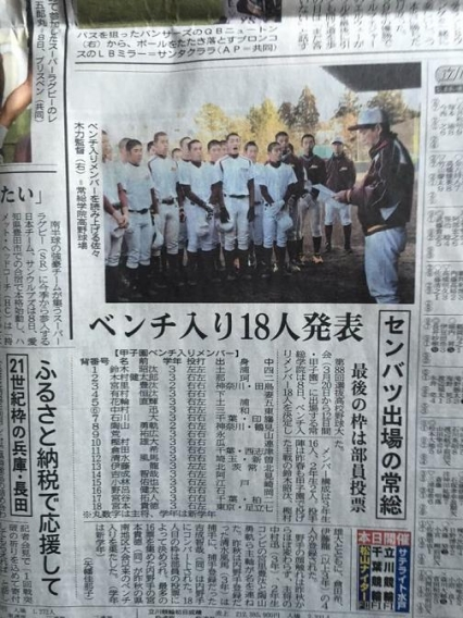 選抜高校野球 ベンチ入り!おめでとう!
